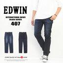 EDWIN エドウィン インターナショナルベーシック BLACKシリーズ 407 スリムテーパード ストレッチデニム 日本製 ジーンズ パンツ メンズ 送料無料 EB0407