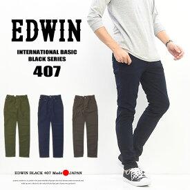 EDWIN エドウィン インターナショナルベーシック BLACKシリーズ 407 スリムテーパード ストレッチ 日本製 カラーパンツ メンズ 送料無料 EB0407