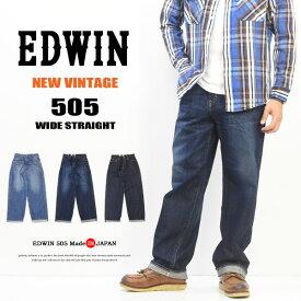 大きいサイズ EDWIN エドウィン NEW Vintage 505 ワイドストレート デニム ジーンズ 日本製 股上深め 13oz セルビッジ パンツ メンズ カイハラデニム カイハラ 定番 送料無料 E505