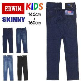 EDWIN エドウィン キッズ ベーシック スキニー 140cm 150cm 160cm ストレッチ デニム ジーンズ パンツ 子供服 男の子 女の子 定番 EBJ01