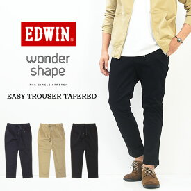 EDWIN エドウィン イージー トラウザーパンツ イージーパンツ WONDER SHAPE テーパード ワンダーシェイプ ストレッチ カラーパンツ チノパンツ 伸びる アンクル丈 メンズ 送料無料 EDE32