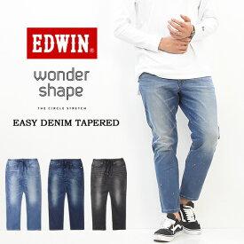 25%OFF セール SALE EDWIN エドウィン イージー デニムパンツ イージーパンツ WONDER SHAPE テーパード ワンダーシェイプ ストレッチ デニム パンツ ジーンズ 伸びる アンクル丈 メンズ 送料無料 EDE032