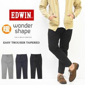 20%OFF セール SALE EDWIN エドウィン 起毛素材 イージー トラウザーパンツ イージーパンツ WONDER SHAPE テーパード ワンダーシェイプ ストレッチ カラーパンツ チノパンツ 伸びる アンクル丈 メンズ 送料無料 EDE32
