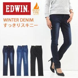 Miss EDWIN エドウィン レディース 暖かく美しい 股上ふつう すっきりスキニー 秋冬用 デニム ジーンズ ストレッチ 暖かいジーンズ 送料無料 ME426W