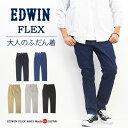 EDWIN エドウィン FLEX 大人のふだん着 ストレッチ レギュラーストレート 日本製 デニム ジーンズ パンツ 定番 送料無料 K603