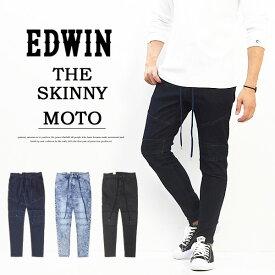EDWIN エドウィン THE SKINNY MOTO バイカーデザイン スキニー ストレッチ ジーンズ デニム パンツ スリム メンズ バイカーパンツ 送料無料 ESK122