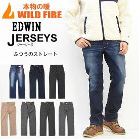 大きいサイズ EDWIN エドウィン WILD FIRE ジャージーズ レギュラーストレート ストレッチ 秋冬用 メンズ デニム ジーンズ 防風 暖かいジーンズ アウトドア キャンプ 送料無料 ER13WF