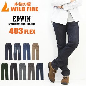 EDWIN エドウィン WILD FIRE WARM 403 FLEX 2層構造 あったかストレッチ ふつうのストレート 股上深め 暖デニム 日本製 メンズ 秋冬限定 ジーンズ 暖かいパンツ 送料無料 E403W
