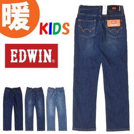 20%OFF セール SALE EDWIN エドウィン キッズ 裏フリース レギュラーストレート 140cm 150cm 160cm 秋冬用 暖かいジーンズ ストレッチ デニム ジュニア パンツ EBJ03W