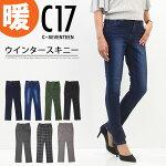 C17レディースウインタースキニー秋冬用暖かいジーンズ暖かいパンツデニムジーンズパンツ送料無料CW346