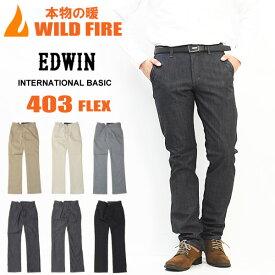 EDWIN エドウイン WILD FIRE 403 スラッシュポケット ふつうのストレート あったかストレッチ 秋冬用 メンズ 日本製 ジーンズ 送料無料 E43WFS