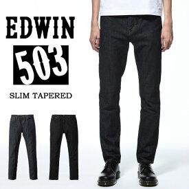 EDWIN エドウィン 503 スリムテーパード ストレッチ 日本製 ジーンズ デニム パンツ 定番 タイト メンズ 送料無料 EDWIN E50302