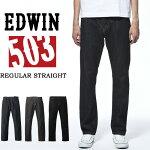 EDWINエドウィン503レギュラーストレートストレッチ日本製ジーンズデニムパンツ定番メンズ送料無料EDWINE50303