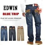 EDWINエドウィンBLUETRIPフラップジップルーズストレートジーンズデニムパンツ日本製メンズ送料無料EBTZ04