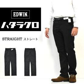 EDWIN エドウィン ハタラクロ ストレート ストレッチ 仕事着 作業着 通勤 パンツ メンズ 送料無料 MEB03M-75 ブラック 黒