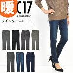 C17レディースウインタースキニー秋冬用暖かいジーンズ暖かいパンツ裏微起毛ストレッチデニムジーンズパンツC-17シーセブンティーンスリム送料無料CW356