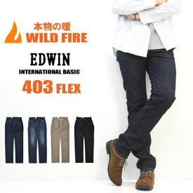 大きいサイズ EDWIN エドウィン WILD FIRE WARM 403 FLEX 2層構造 あったかストレッチ ふつうのストレート 股上深め 暖デニム 日本製 メンズ 秋 冬 ジーンズ 暖かいパンツ 送料無料 E403W