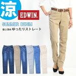EDWINエドウィンレディースサマーデニム股上深めゆったりストレート春夏用デニムパンツジーンズストレッチ涼しいジーンズ送料無料ME424S