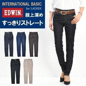 EDWIN エドウィン レディース インターナショナルベーシック 股上深め すっきりストレート 日本製 デニム ジーンズ パンツ 送料無料 ME402
