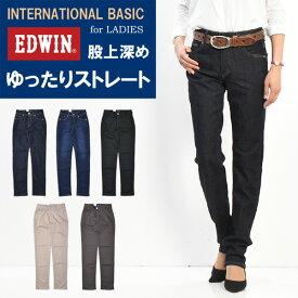 EDWIN エドウィン レディース インターナショナルベーシック 股上深め ゆったりストレート 日本製 デニム ジーンズ パンツ 送料無料 ME403