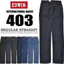 【送料無料】 EDWIN(エドウィン) インターナショナルベーシック 403 ふつうのストレート 股上深め 日本製 デニム ジー…