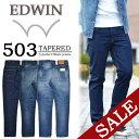【送料無料・お買い得商品・アウトレット・数量限定】 EDWIN(エドウィン) 503 TAPERED テーパード・フィット デニム …