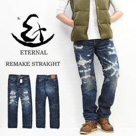 【送料無料】 ETERNAL(エターナル) ヴィンテージリメイク ストレートジーンズ クラッシュデニム ダメージジーンズ 53571
