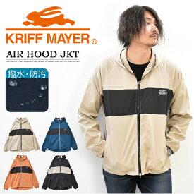 KRIFF MAYER クリフメイヤー さらさらエアー フードジャケット 春 夏 薄手 撥水 軽量 マンパ マウンテンパーカー ライトアウター ジップパーカー アウトドア キャンプ メンズ 送料無料 1957800