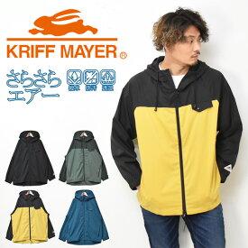 KRIFF MAYER クリフメイヤー さらさらエアー フードジャケット 春 夏 薄手 撥水 軽量 マンパ マウンテンパーカー ジップパーカー メンズ 送料無料 2047800