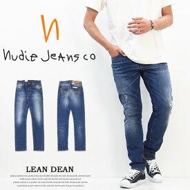 Nudie Jeans ヌーディージーンズ LEAN DEAN リーンディーン スリムテーパード ストレッチデニム ジーンズ 50161-1189 BLUE LIGHTS 113173 スキニー 送料無料
