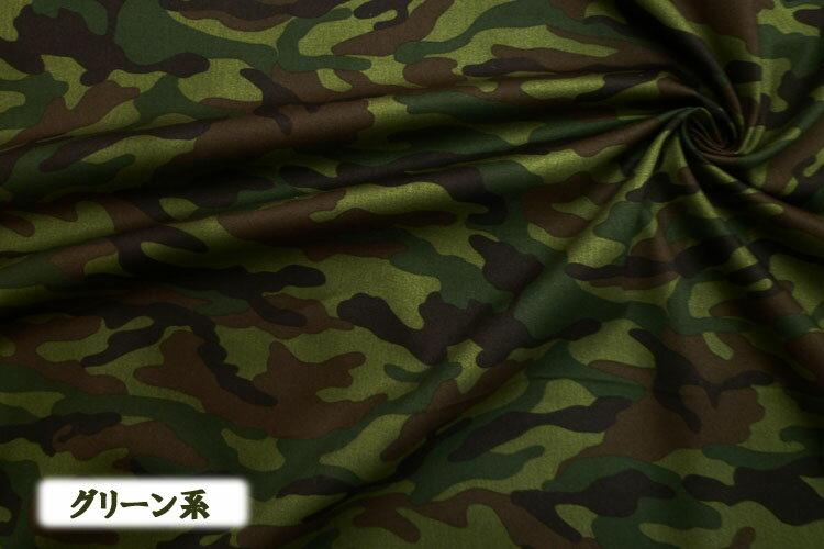 -カモフラージュ-【Camouflage】〜迷彩〜(ツイル)
