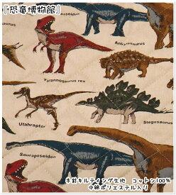 【半針キルティング生地】●恐竜博物館●※ネコポス数量6まで対応※【生地 キルティング ボーイ 入園入学通園通学 男の子 恐竜 きょうりゅう かっこいい 人気】