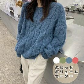 ふわっとボリューム セーター レディース ゆったり あったか 厚手 シンプル ケーブル編み 冬 秋 服 ファッション カジュアル 大人女子 きれいめ ガーリッシュ フェミニン ベーシック