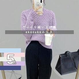 ざっくり抜け感 セーター レディース ゆったり シンプル 冬 秋 春 ファッション カジュアル 大人女子 きれいめ ガーリッシュ フェミニン ベーシック オフィス パステル