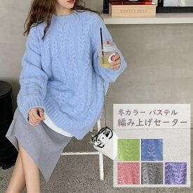 パステル 編み上げセーター 長袖 冬も元気なカラーで過ごそう 暖かい やわらかい ファンシー レディース ナチュラル ピンク グレー ブルー パープル グリーン