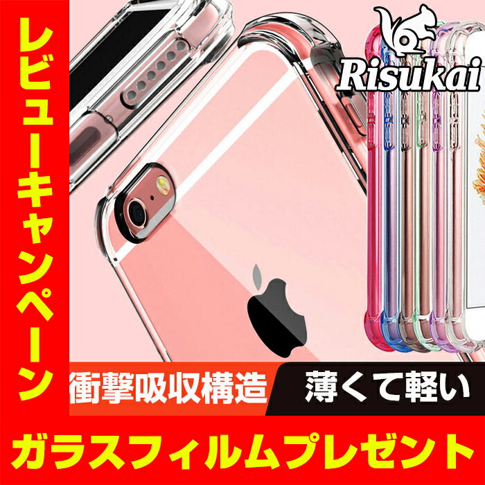 送料無料 耐衝撃 iPhoneX ケース iPhone8 ケース iPhone7ケース iPhone7クリアケース スマホケース galaxy s8 ケース iPhone6Plus iPhone6sPlus iPhone 7 Plus iPhone6 ケース iPhoneSE galaxy s8+ ケース iPhone6s iPhone5/5s アイフォン8 シリコン バンパー 透明