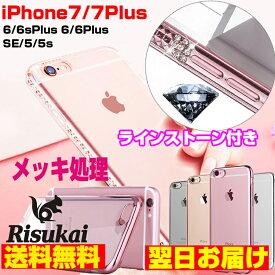 iPhoneXS ケース iPhone x ケース iPhone8 ケース iPhone7ケース iPhone7plus ケース iPhone6 iPhoneSE クリア iPhone5s iPhone 6 plusケース シリコン バンパー 透明 ソフトケース GalaxyS7Edge A8 HuaweiP9 iPhoneケース スマホケース かわいい ラインストーン