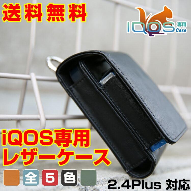 送料無料 IQOS タバコ 新型 iQOS 2.4 Plus ケース 収納 レザー 革 iqos ケース iqos カバー アイコス ケース タバコ カバー アイコスケ−ス 皮 かわいい アイコスカバーケース アイコスカバ− iqos ケース レザー 電子タバコ レザーケース