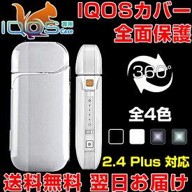 e2887c048a アイコスケ−ス IQOS タバコ 新型 iQOS 2.4 Plus ケース 収納 360度フルカバー iqos ケース iqos カバー 透明  アイコス クリアケース タバコ カバー かわいい アイコス ...