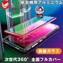 正面にもガラスカバー付 iphone11 ケース iphone11 pro ケース iphone 11 pro max iphone xr ケース iPhone XS ケース iPhone XS max iphone x ケース iphone8/7ケース スマホ iphone8Plus ケース クリアケース 前後 ガラス マグネットケース アルミ iphoneケース 全面保護