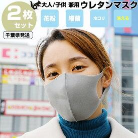 マスク 在庫あり 【千葉発送】洗えるマスク 2枚セット ウレタン 軽量 立体形状 耳裏軽減 男女兼用 大人用 子供 サイズ あす楽 ネコポス ますく マスク 洗える