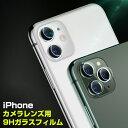 iPhone 11 Pro Max iPhone11 iphone レンズフィルム 9H レンズ保護シート カメラ保護 ガラス フルカバー 防指紋