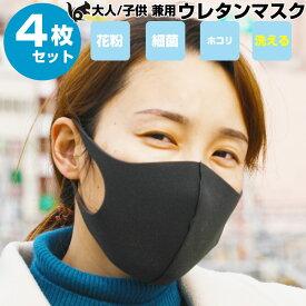 【千葉発送】 マスク 在庫あり 洗えるマスク 4枚セット ウレタン 軽量 立体形状 耳裏軽減 男女兼用 大人用 子供 サイズ あす楽 ネコポス ますく マスク 洗える