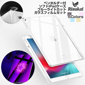 iPad TPU ケース ブルーライトカットガラスフィルムセット 2020 クリア カラー シースルー 透明 iPad 10.2インチ 第7世代 iPad 2018 2017 iPadmini5 mini4 360度保護 iPad9.7 iPad pro 10.5 ケース iPadPro9.7 iPad air ケース iPadAir2 おしゃれ かわいい スタンド