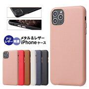 iPhoneSE(第2世代)軽量PUレザーメッキボタンフレームハードケース×フェイクレザー革レザーiPhoneSE(第2世代)iPhone8iPhone7iPhone11iPhone11ProiPhone11ProMaxiPhoneXSiPhoneXiPhoneXRiPhoneXSMaxiPhone8Plus/7Plusレッドブラウン