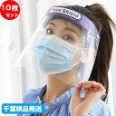 フェイスシールド 10枚セット 千葉発送 フェイスガード 飛沫防止 顔面保護マスク 透明マスク 曇り止め 防護マスク ス…
