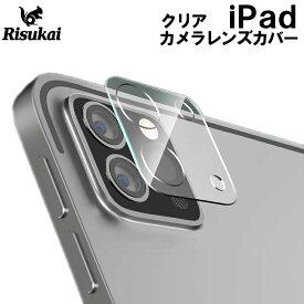 カメラレンズ フルカバー iPadPro 2020 iPad 12.9 iPad Pro11 高透明 硬度9H レンズ液晶保護シート カメラ保護 アイパッド 透明 フルカバー