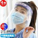 【即納】フェイスシールド 4枚セット 千葉発送 フェイスガード目立たない メガネタイプ 飛沫防止 顔面保護マスク 透明…