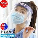 【即納】 フェイスシールド 50枚セット 千葉発送 フェイスガード目立たない メガネタイプ 飛沫防止 顔面保護マスク 透…