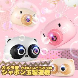 シャボン玉 バブルマシーン 電動 カメラ型 どうぶつ かわいい 光る BGM 泡製造機 ストラップ アウトドア 幼児 おもちゃ キッズ バブルガン 外遊び パンダ ブタ タヌキ